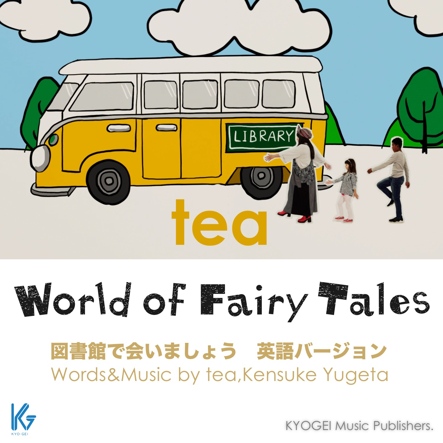 World of Fairy Tales