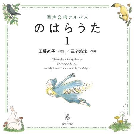 教芸 WEB STORE / のはらうた 1(CD)